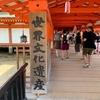 (旅行)錦帯橋・宮島・原爆ド-ム・尾道ラーメン・今治タオル美術館・淡路島の温泉などに訪れました