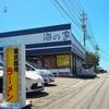 【新店】海の家 東京豚骨ラーメン」 スタミナ&塩分補給に伺う事に (^_^;ゞ2020/8/11