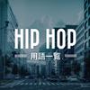 【2017年版】HipHop(ヒップホップ)用語一覧まとめ