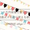 私がホントに選んだ1万円前後の結婚式二次会の景品9選