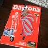 雑誌Daytona 3月号 移住/新幹線通勤の記事を書きました。