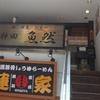 小川町駅の魚然でランチ、魚屋でまさかのヒレカツを食す
