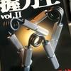 アイアンマン増刊「握力王vol.Ⅱ」を購入。握力王に俺はなるッ!