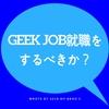 GEEKJOB就職をするべきか?|GEEKJOBプログラミングキャンプ評判・GEEK JOBで就職活動するべきか伝えます。