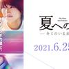 【今週公開の新作映画】「夏への扉 キミのいる未来へ〔2021〕」が気になる。