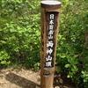 13.6.22 両神山