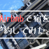 日本じゃない国で宿を予約してみた【Airbnb】