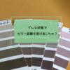 カラー診断を受ける際に大事な事(パーソナルカラー佐賀)