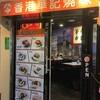 香港華記焼味&米線で香港のお菓子をいただきました【高田馬場】