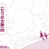 【マンガ】『七つの大罪』完結【感想】