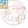 広重の浮世絵とコラボした、絶景の富士山【沼津西】風景印