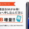 DMMモバイルの「3ヶ月間毎月データ通信量 1GB増量キャンペーン」 第2弾スタート!!