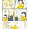 ちょっとおみやげお菓子 変わり種のもみじまんじゅう(広島)