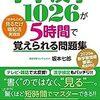 【実績4日程度でできる】小学漢字1026字の総復習おすすめ問題集はコレだ!
