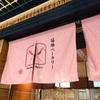 箱根ベーカリーで回復