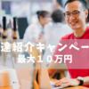 【最大10万円】お得にフリーランスエンジニアになる方法とは?お得な紹介キャンペーン
