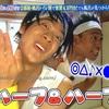 幸せ!ボンビーガール【サンシャイン池崎・SexyZone松島聡コンビ】物件リポート