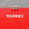 「緊急事態宣言全面解除」3府県~「5都道県」とau PAYのPonta連携