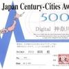 アワード 〜 『JCC - 500』Digital(=FT8)特記