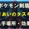 【ポケモン剣盾】きあいのタスキの入手場所(方法)と効果