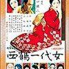 『西鶴一代女』(1952) 依田義賢:脚本 溝口健二:監督