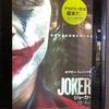 映画『ジョーカー』すげぇ映画を観た。