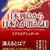 幸せを手に入れるための破・常識な歴史!!「日本列島から日本人が消える日」