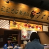 【名古屋飯が美味しかった!】こころにあまい あんぱんや レビュー