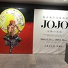 《JOJO★展示会in大阪》荒木飛呂彦原画展へ行ってきた‼