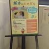 藤田浩子さんの講演会へ