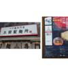 【徹底比較】「三田製麺所」@新宿西口店 VS 宅麺【徹底比較14杯目】