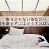 無駄な「習慣」を断捨離して自分時間を増やそう【睡眠時間が足りないあなたへ】