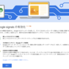 【Google signals】Google Analyticsに新機能?