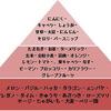 デザイナーズフード・ピラミッド