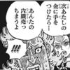 週刊マンガ感想2019年41号(10/26-11/1)
