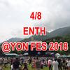 4/8 ENTH@YON FES 2018 セットリスト