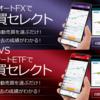 インヴァスト証券「トライオートFX」と「トライオートETF」の特徴