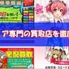 フィギュア専門の買取店を徹底比較!!
