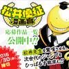 「松井優征 漫画賞」作品一覧コーナーを公開しました