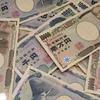 お金が貯まる人の習慣と潜在意識とお金の関係