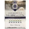 その昔 熊本の山の中に海軍がありました  ひみつ基地ミュージアムに行ってみた
