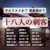 彼らはテロリストか?革命者か?日本を動かした歴史的大事件。『桜田門外の変』について。