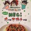 6/1(土)Negicco@TSUTAYA O-EAST