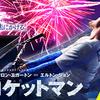 注目映画っ!!*ロケットマン*公開初日に見てきましたっ!!面白い!!【ネタバレなし】