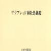 画像>サラブレッド種牡馬名鑑  第1巻1970 ~ 第10巻1989