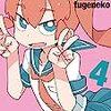 tugeneko『上野さんは不器用』4巻