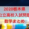 【数学解説】2020栃木県公立高校入試問題~まとめ~