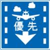 予約や搭乗の際にVIP待遇を受けられるANAプレミアムメンバーになることをやっと決意。