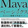 Mayaお勉強【イントロとカメラ編】