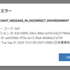 "Dynamics365でダッシュボードを開くと""RELEVANT_MESSAGE_IN_INCORRECT_ENVIRONMENT""エラー"